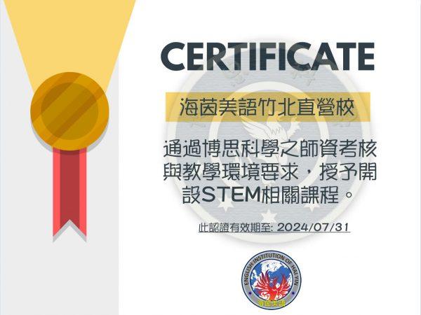 海茵美語竹北直營校獲得博斯科學認證
